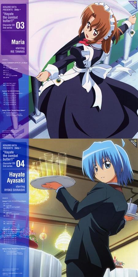 hayate-maria-cd-s2