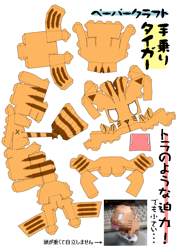 the palm top taiga paper model nyarth goes here