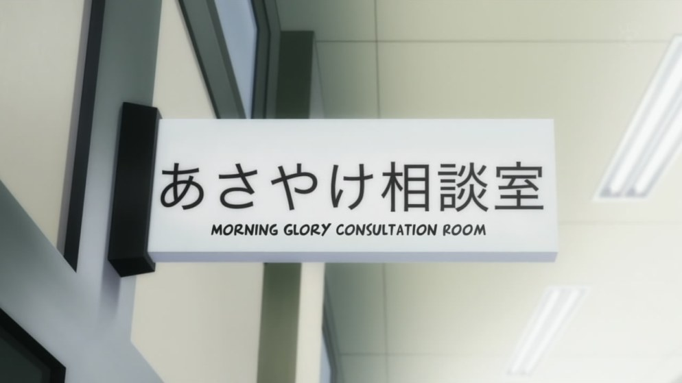 room of morning glory